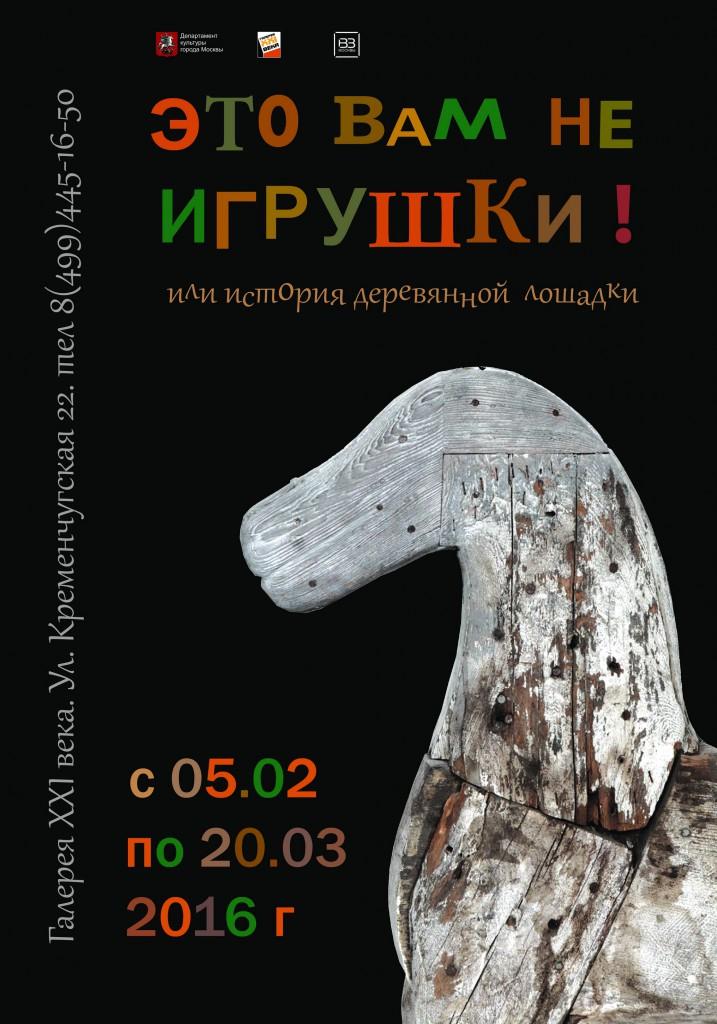 00 афиша Лошадки 70 х 100 см -2